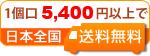 一個口5,400円以上で日本全国送料無料