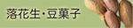 落花生・豆菓子