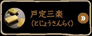 戸定三楽(とじょうさんらく)