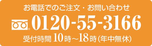 お電話でのご注文・お問い合わせ 0120-55-3166 営業時間10時〜18時(年中無休)